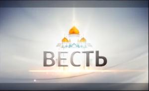 Телепрограмма «Весть» на канале «Вести 24»